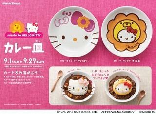 キティのカレー皿.jpg